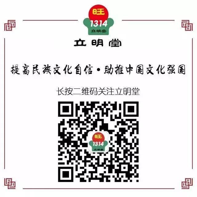 广州立明堂微信公众号